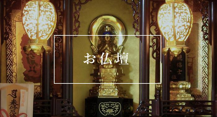 お仏壇のご案内