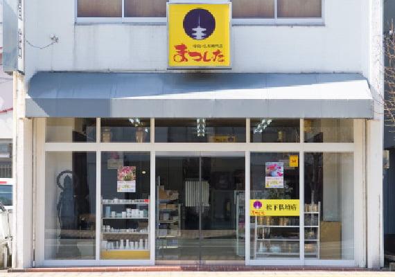 大牟田本店